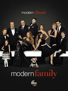 摩登家庭 第十季
